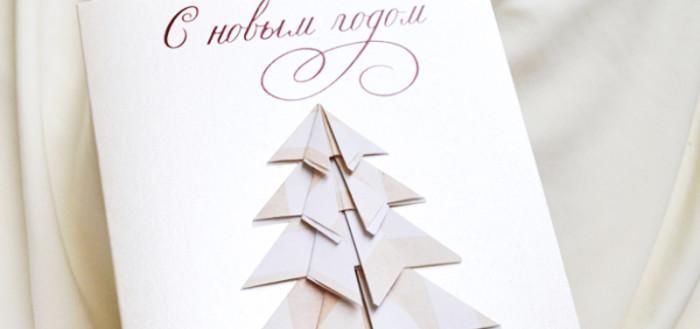 Новогодняя объемная открытка елка оригами